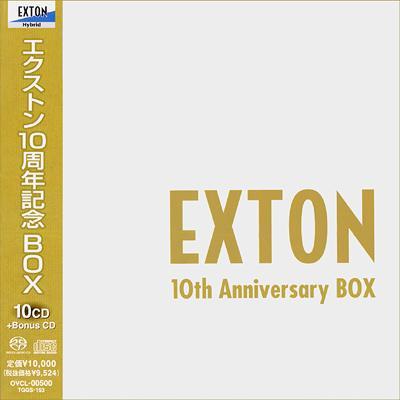 エクストン10周年記念ボックス(ハイブリッドSACD10枚組+ボーナスCD)