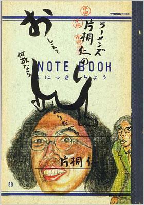 ラーメンズ片桐仁のおしえて何故ならしりたがりだから TOKYO NEWS MOOK
