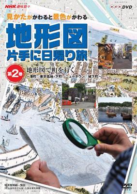 NHK趣味悠々 見かたがかわると景色がかわる 地形図片手に日帰り旅 地形図で町を行く