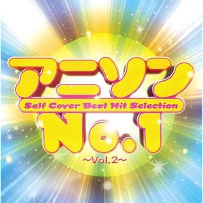 アニソンNo.1 〜Vol.2〜