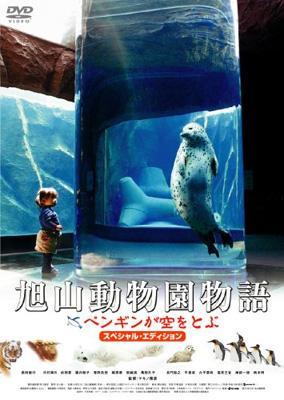 旭山動物園物語: ペンギンが空をとぶ スペシャル エディション