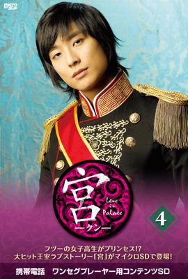 宮 : Love In Palace〜microSD vol.4