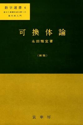 可換体論 数学選書 新版