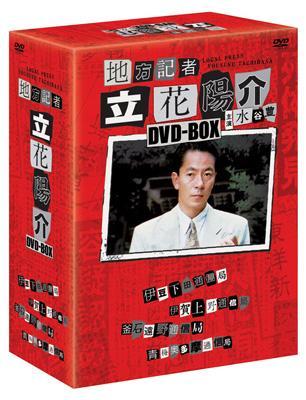 火曜サスペンス劇場: 地方記者 立花陽介
