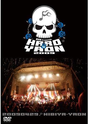 西寺実 Presents HARDなYAON 2009