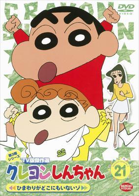 クレヨンしんちゃん Tv版傑作選 第3期シリーズ 21 ひまわりがどこにも