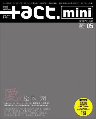 プラスアクトミニ VOL.05 ワニムックシリーズ