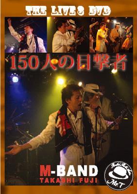150人の目撃者(THE LIVE 3)