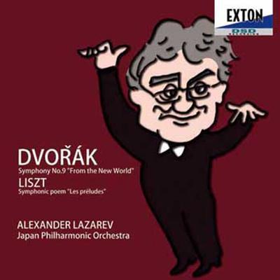 ドヴォルザーク:交響曲第9番『新世界より』、リスト:前奏曲 ラザレフ&日本フィル
