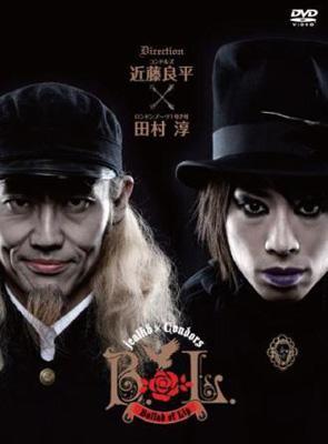 B.L.〜Ballad of Lip〜