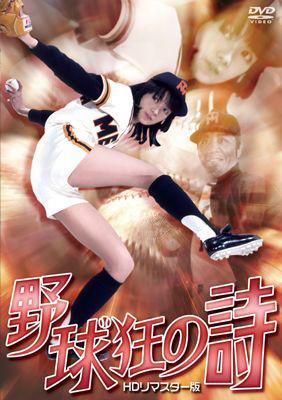 野球狂の詩 -Hd リマスター版