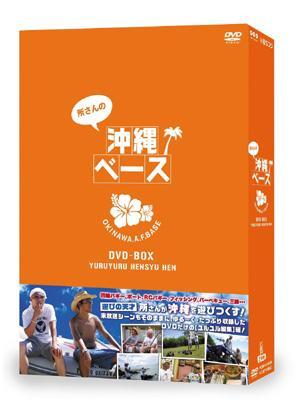 所さんの沖縄ベース DVD-BOX YURUYURU HENSYU HEN