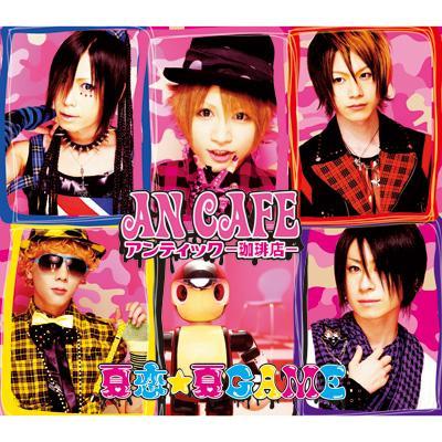 アンティック-珈琲店- - An Cafe - JapaneseClass.jp