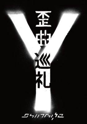 歪曲巡礼 (Documentary Film)(+CD)(DIGI)
