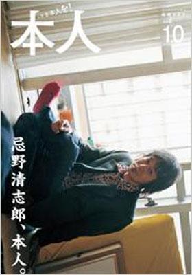 Hon・nin Vol.10
