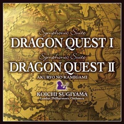 交響組曲「ドラゴンクエストI」「ドラゴンクエストII」悪霊の神々