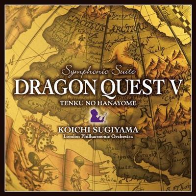 交響組曲「ドラゴンクエストV」...
