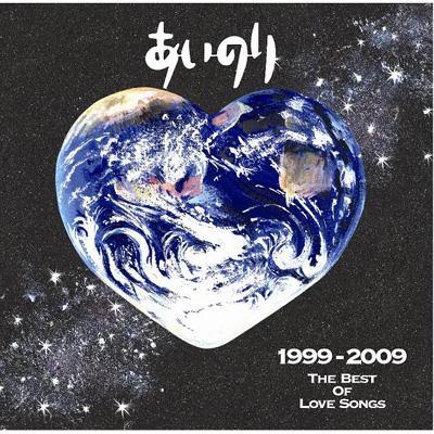 あいのり1999-2009 THE BEST OF LOVE SONGS