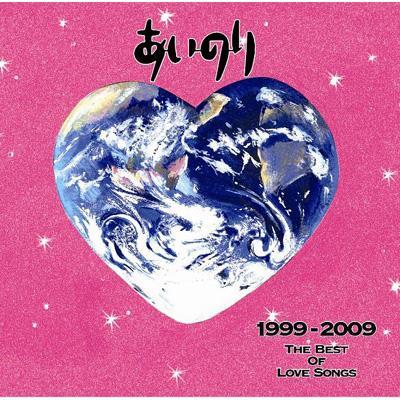 あいのり1999-2009 THE BEST OF ...