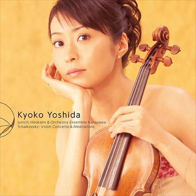 チャイコフスキー:ヴァイオリン協奏曲、マスネ:タイスの瞑想曲、他 吉田恭子、広上淳一&オーケストラ・アンサンブル金沢
