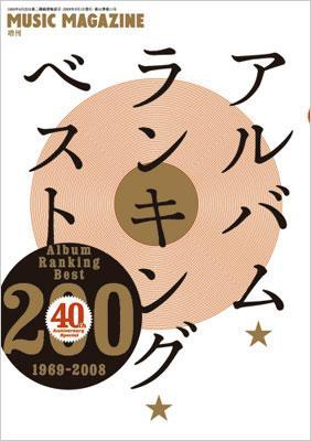 アルバム・ランキング・ベスト200 Music Magazine 創刊40周年記念増刊