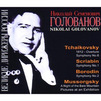チャイコフスキー:悲愴、1812年、ムソルグスキー:展覧会の絵、禿山の一夜、他 ゴロワノフ&モスクワ放送響(3CD)