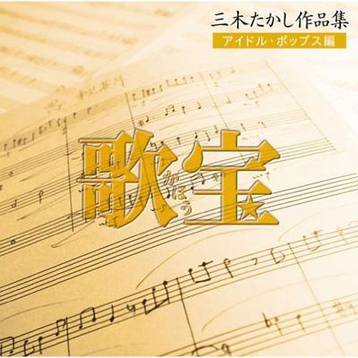 歌宝~三木たかし作品集~アイドル・ポップス編 | HMV&BOOKS online ...