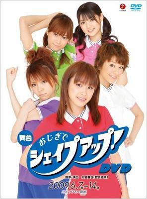 舞台 おじぎでシェイプアップ! DVD