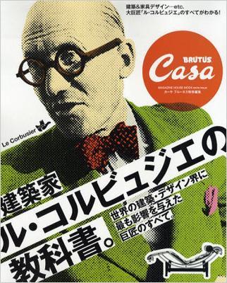 建築家ル・コルビュジエの教科書。 世界の建築・デザイン界に最も影響を与えた巨匠のすべ MAGAZINE HOUSE MOOK