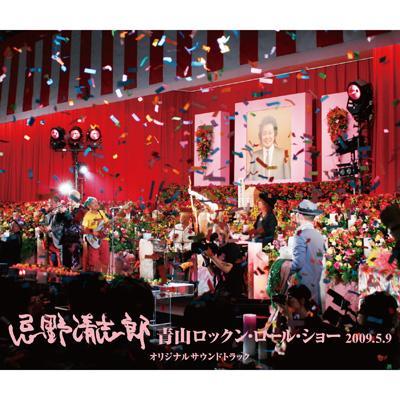 忌野清志郎 青山ロックン・ロール・ショー2009.5.9オリジナルサウンドトラック