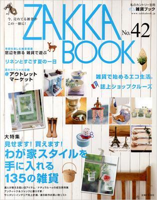 ZAKKA BOOK No.42 私のカントリー別冊
