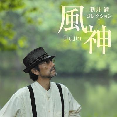 新井満 コレクションI 風神 : 新井満 | HMV&BOOKS online - PCCA-3013