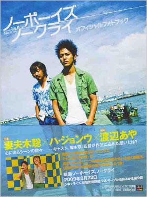 ノーボーイズ,ノークライオフィシャルフォトブック TOKYO NEWS MOOK