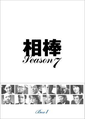 相棒 season7 DVD-BOX I