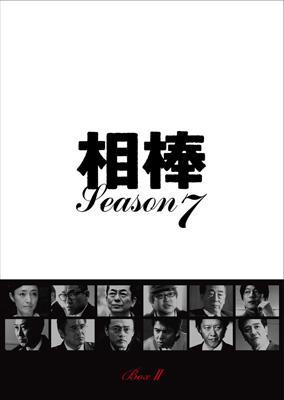 相棒 season7 DVD-BOX II