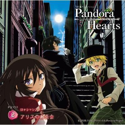 PandoraHearts ドラマCD2 CDドラマシアター