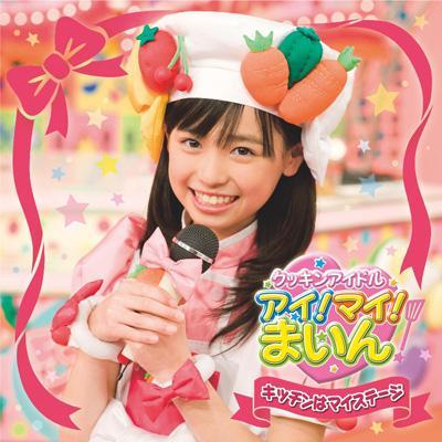NHK教育テレビ クッキンアイドル アイ!マイ!まいん! テーマソング::キッチンはマイステージ