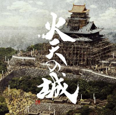 火天の城 オリジナル・サウンドトラック