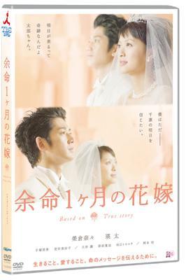 余命1ヶ月の花嫁: スタンダード エディション
