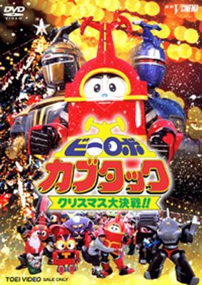 ビーロボカブタック クリスマス大決戦!!
