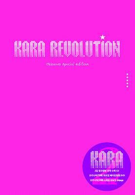 2集: Revolution
