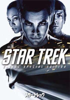 スター・トレック 2-DISC SPECIAL EDITION