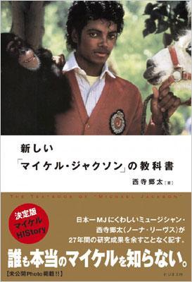 1529ade511c 新しい「マイケル・ジャクソン」の教科書 : 西寺郷太   HMV&BOOKS online ...