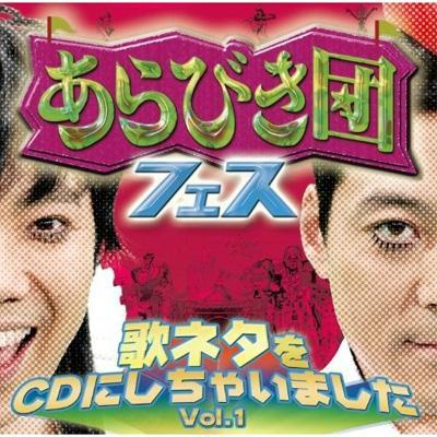 あらびき団フェス 歌ネタをCDにしちゃいました Vol.1 (+DVD)