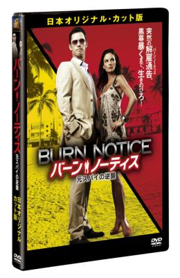 バーン・ノーティス 元スパイの逆襲 日本オリジナル・カット版〔初回生産限定〕