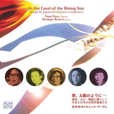 奈良ゆみ 歌、太陽のように・・・明治・大正・昭和に凛々しく生きた日本の女性作曲家たち