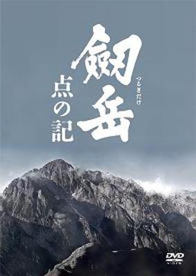 劔岳 点の記: メモリアル・エディション