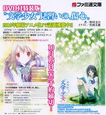 """""""文学少女""""見習いの、傷心。 DVD付特装版 ファミ通文庫"""