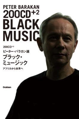200CD ピーター・バラカン選 ブラック・ミュージック アフリカから世界へ