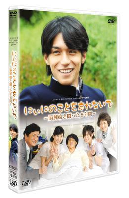 24HOUR TELEVISION スペシャルドラマ 2009 「にぃにのことを忘れないで」